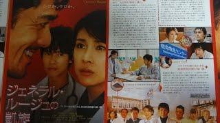 ジェネラル・ルージュの凱旋 2009 映画チラシ 2009年3月7日公開 【映画...
