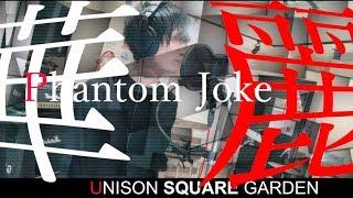 【歌ってみた】Fate/Grand Order 絶対魔獣戦線バビロニア-OP/Phantom Joke(Full)/UNISON SQUARE GARDEN