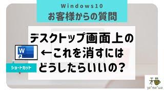 【Windows10】デスクトップ整理③ 勝手にくっついたショートカットを消すには?