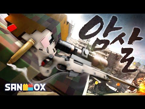 군인도티와 7인의 어쌔신!! [암살 서바이벌: 마인크래프트] Minecraft - Assassination - [도티]