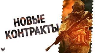 Новые контракты Warface- решение проблемы ливеров и крыс в игре!!!