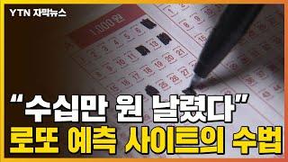 """[자막뉴스] """"수십만 원 날렸다""""..…"""