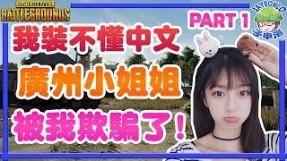 【絕地求生PUBG】 我假裝不懂中文和廣州小姐姐壹起聊天,後面她才發現被騙讓她生氣了【孑申的遊戲體驗】