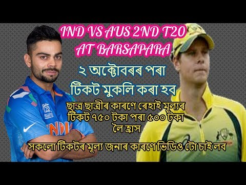 Ind vs Aus Guwahati Barsapara T20 Cricket || Online Ticket Booking/Buy on 2 October Publish