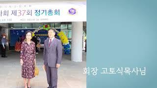 전국원로목사회  37회정기총회