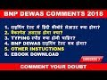 BNP DEWAS TYPING | bank note press typing rules | bank note press dewas typing test 2019 |