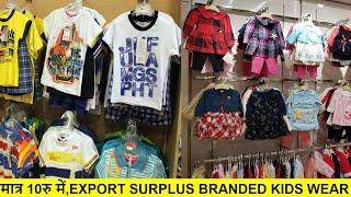 10रु में मात्र Export Surplus …