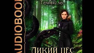 "2001568 Аудиокнига. Лисина Александра ""Темный лес. Книга 2. Дикий пес"""