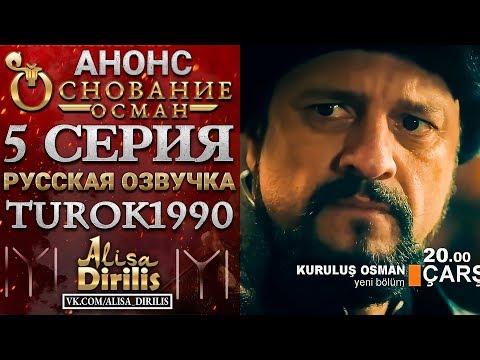 Основание Осман 1 анонс к 5 серии turok1990
