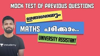 University Assistant Mock Exam | Previous Year Maths Questions | Kerala psc maths