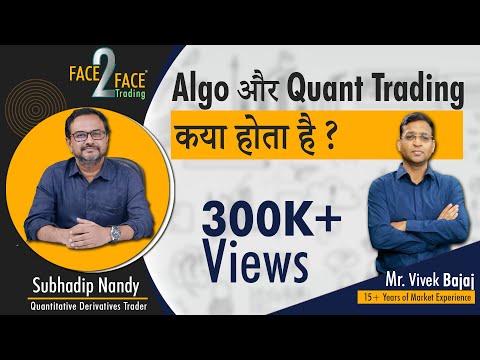 Algo और Quant Trading क्या होता है ? जानें  Subhadip Nandy से 