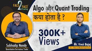 Algo और Quant Trading क्या होता है ? जानें  Subhadip Nandy से|