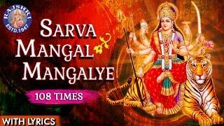 Sarva Mangal Mangalye Devi Mantra 108 Times | Devi Mantra With Lyrics | Navratri Special
