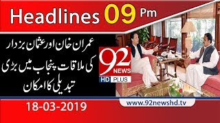 News Headlines | 9:00 PM | 18 March 2019 | 92NewsHD