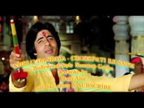KARAOKE  DANDIYA KHELO DANDIYA - CROREPATI KE SATH |Bollywood Style Nonstop KARAOKE by Raju Ahir