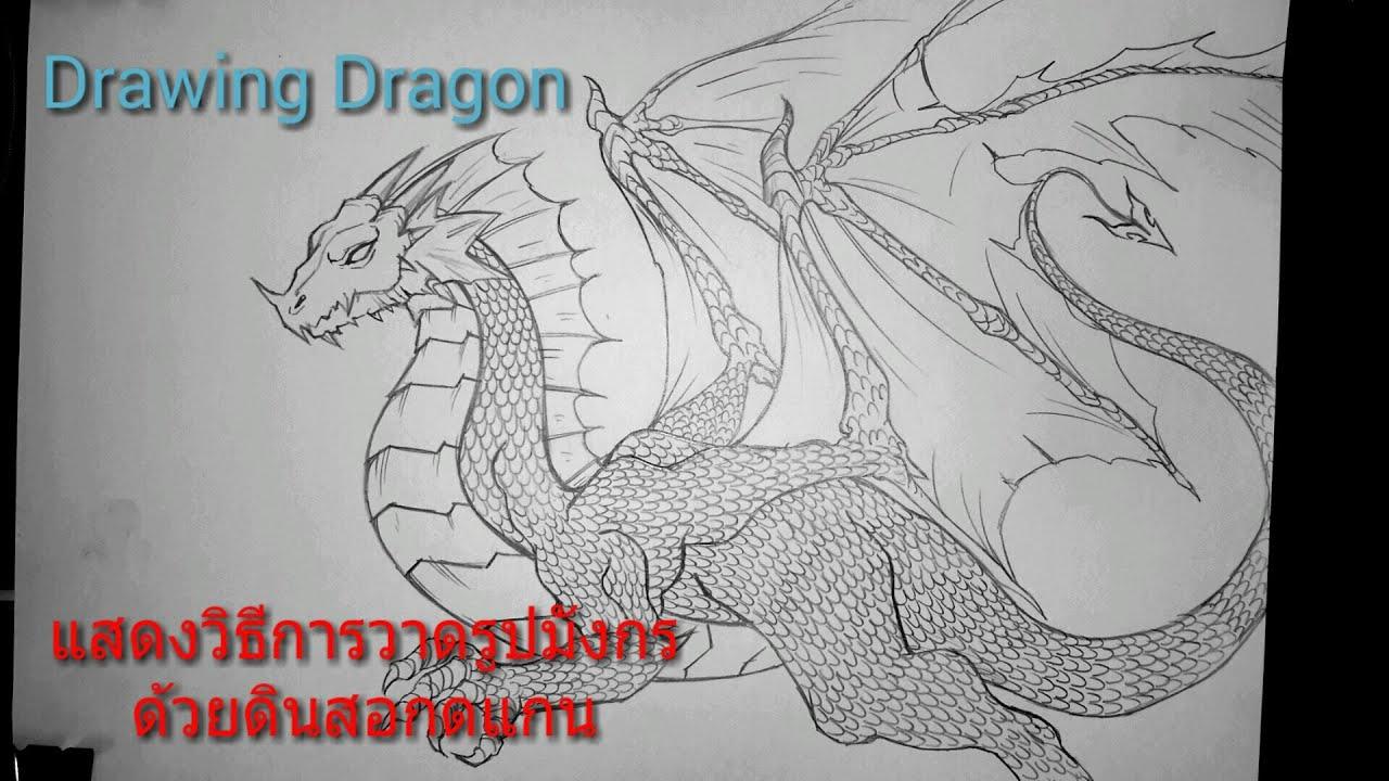 (คลิปที่919)แสดงวิธีการวาดรูปมังกรด้วยดินสอกดแกน ( Drawing Dragon )