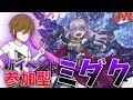 【モンストLIVE】新イベント・ミダク降臨!視聴者参加型!