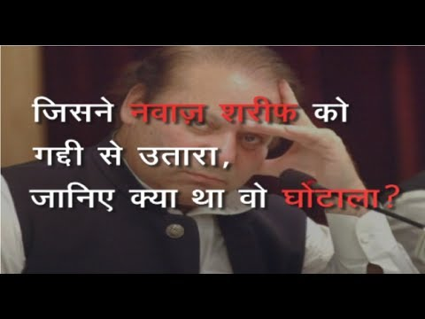 Nawaz Sharif pin down in Panama papers leaks