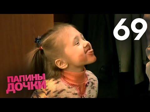 Папины дочки | Сезон 4 | Серия 69