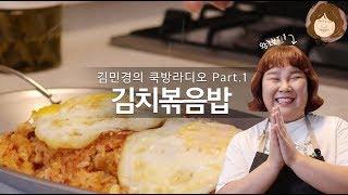 김치볶음밥 맛녀 민경장군의 첫 요리!! 먹는 라디오&쿡방 오늘 하루 수고했어요