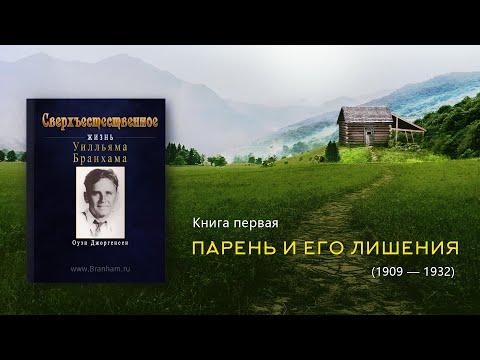 СВЕРХЪЕСТЕСТВЕННОЕ: жизнь Уилльяма Бранхама - Книга первая (аудиокнига)