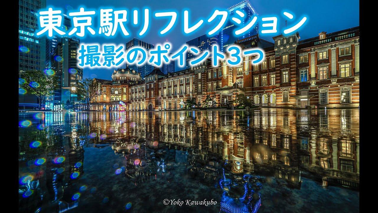 東京駅 雨のリフレクション写真の撮り方📷撮影方法3つのポイント【一眼カメラ・写真撮影講座 初心者向け シーン別ロケ撮影編】