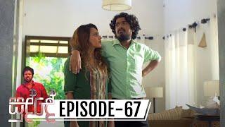 Sudde | Episode 67 - (2020-01-07) | ITN Thumbnail