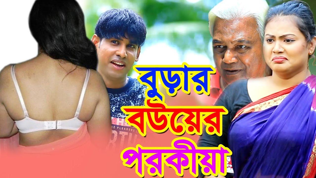 বুড়ার বউয়ের পরকীয়া   হাসির কমেডি   Cikon Ali, Haydar Ali   Bangla New comedy 2020