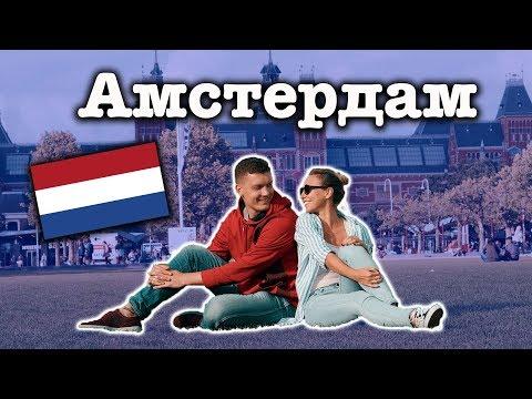 🇳🇱Амстердам: Трава/Проституция и Туризм   За что я люблю Голландию/Нидерланды