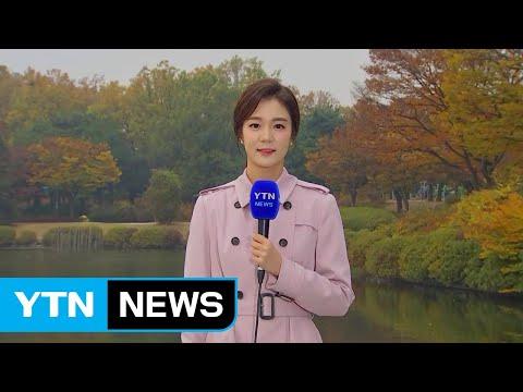 [날씨] 오늘∼내일 전국 곳곳에 추위 부르는 가을비 / YTN