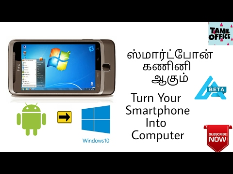 How To Turn Your Smartphone Into Pc | Android Tips | Tamil Office