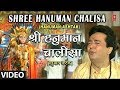 Hanuman Chalisa with Subtitles [Full Song] Gulshan Kumar, Hariharan - Shree Hanuman Chalisa|AG films