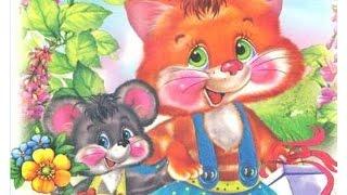 Кошка и мышка    Стихи для самых маленьких
