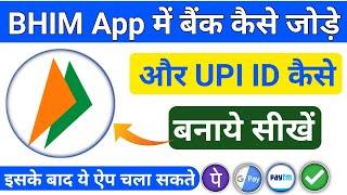 Bhim upi id कैसे बनाते हैं    UPI id kaise banaye in Hindi    how to make UPI id