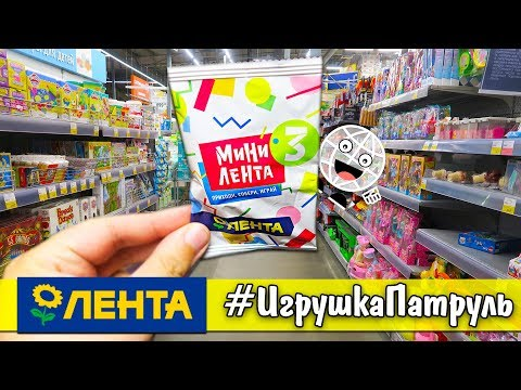 Игрушка Патруль Лента супермаркет и гипермаркет Закупыч