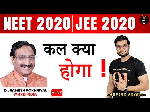 Latest News About NEET 2020 Postponed or Not by HRD Minister | NEET 2020 Latest News | Arvind Arora