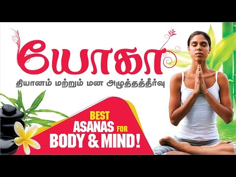 Yoga for Meditation and Stress Relief in Tamil | Meditation For Stress Relief