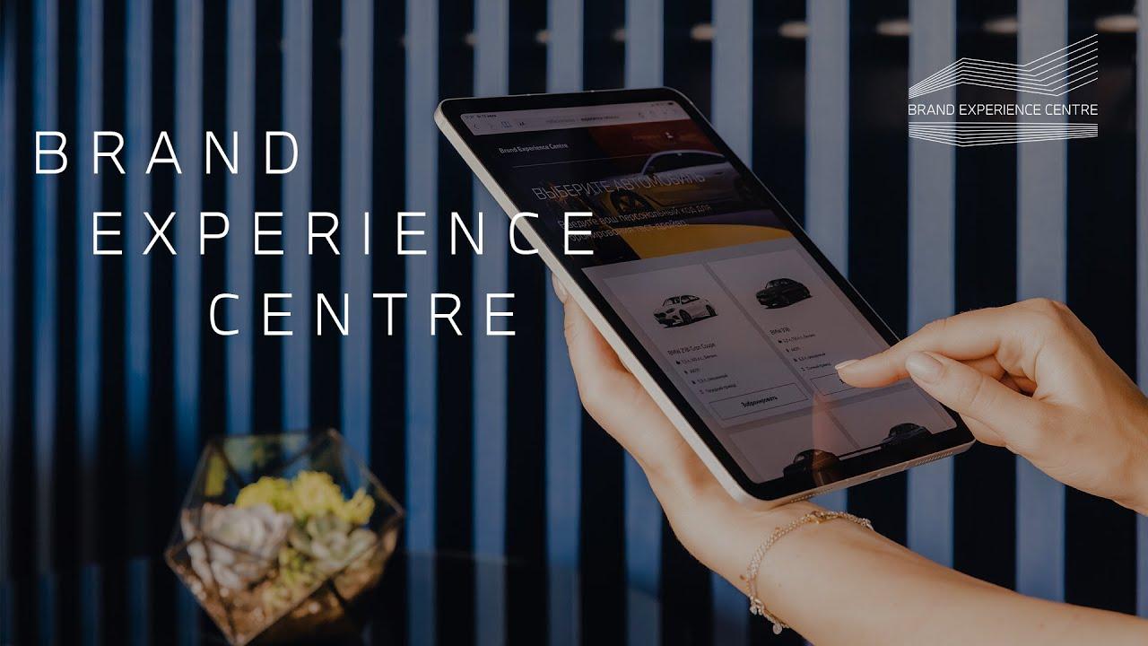 Испытайте удовольствие за рулем в Brand Experience Centre.