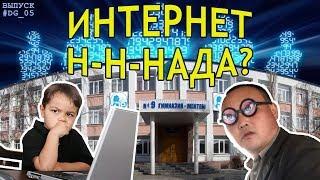 Школьный  интернет. А есть ли проблема? Digital Pavlodar#5
