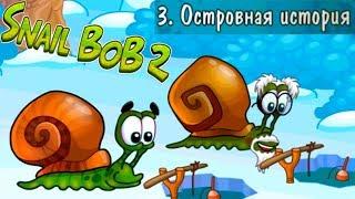 Улитка Боб 2 Островная История прохождение (уровни 1-10) Боб на Рыбалке