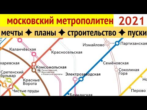 Московское метро 2021.