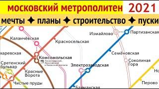Московское метро 2021. Сбываются ли мечты, надежды и планы? screenshot 1
