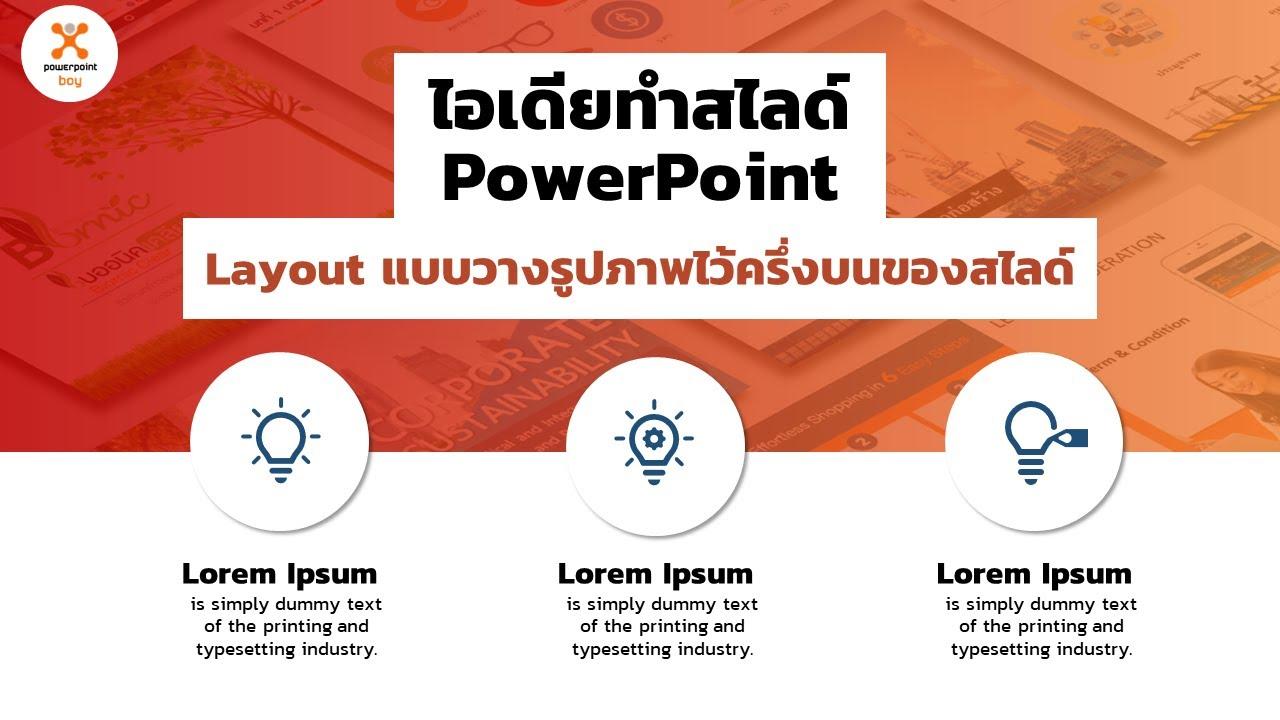 ไอเดียทำ PowerPoint - Layout แบบววางรูปไว้ครึ่งบนของสไลด์
