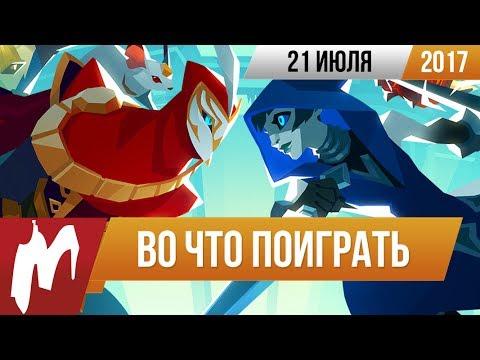 видео: Во что поиграть на этой неделе — 21 июля (splatoon 2, gigantic, yonder, children of zodiarcs)