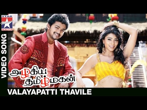 Azhagiya Tamil Magan Movie Songs HD | Valayapatti Thavile Video Song | Vijay | Shriya | AR Rahman