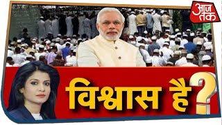 क्या मोदी पर मेहरबान होंगे मुसलमान? | देखिये Halla Bol Anjana Om Kashyap के साथ