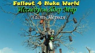 Fallout 4 Nuka World Исследуем Ядер Мир Часть Первая