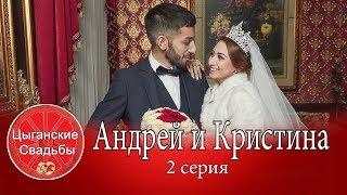 Цыганская свадьба Андрея и Кристины. 2 серия
