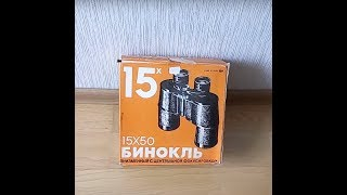 Бінокль БПЦ 15х50 СОМЗ Sotem 1992 р/в (р. Салават)