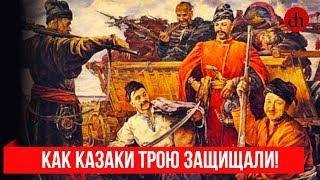 Как казаки Трою защищали